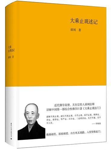大乘止观述记(白象文丛解经系列,国内首次公开出版)