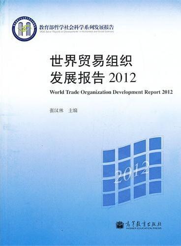 世界贸易组织发展报告2012