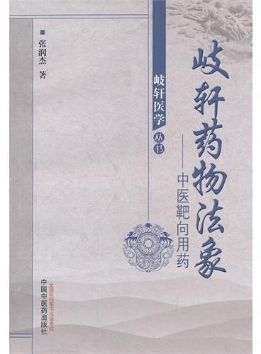 歧轩药物法象(中医靶向用药)--岐轩医学丛书