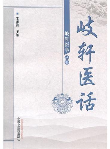 歧轩医话--岐轩医学丛书