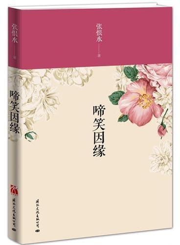 《啼笑因缘》(张恨水小说改编影视作品最多的一部代表作,20世纪中国言情小说的里程碑)