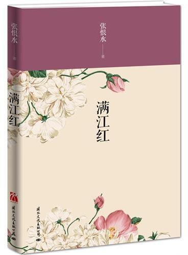 """《满江红》(鸳鸯蝴蝶派代表人物张恨水再续经典之做,堪称""""中国版的茶花女"""")"""
