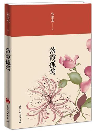 《落霞孤鹜》(20世纪中国最优秀的言情小说,言情圣手张恨水多角恋情描写的突破之作)