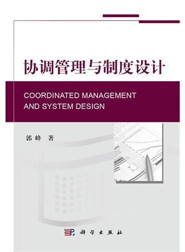 协调管理与制度设计