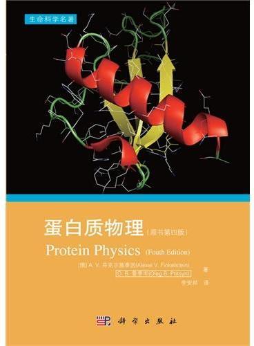 蛋白质物理