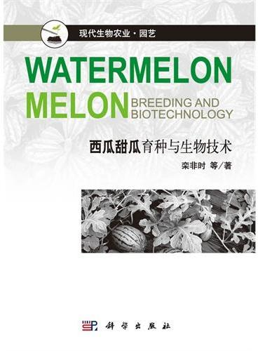 西瓜甜瓜育种与生物技术