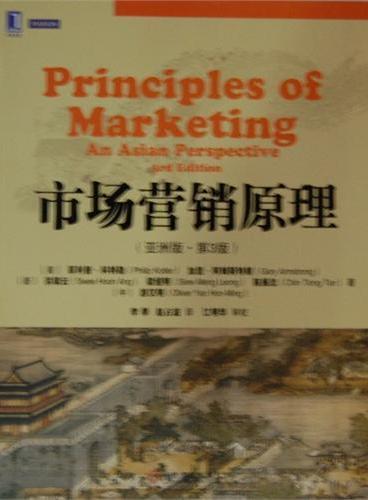 市场营销原理(亚洲版 第3版)(全新版 营销大师科特勒撰写的前沿营销理论与亚洲(特别是中国)企业精彩案例完美融合的经典之作)