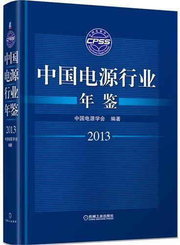 中国电源行业年鉴2013(对电源行业整体发展的状况进行了综合性、连续性、史实性的总结和描述,是电源行业权威的资料性工具书。)