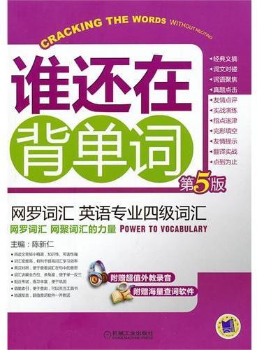 网罗词汇 英语专业四级词汇(第5版,本书严格按照最新的英语专业四级考试所要求的词汇进行编写)