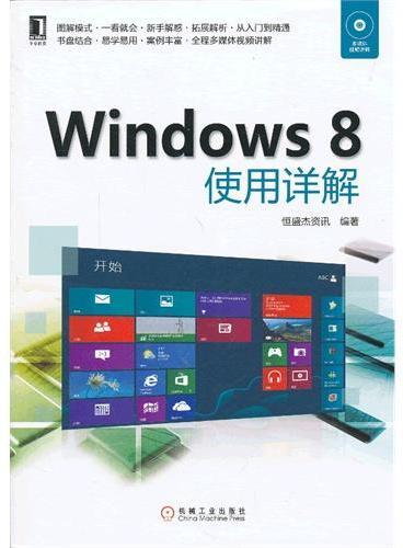 Windows 8使用详解