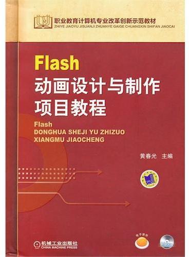 Flash动画设计与制作项目教程(职业教育计算机专业改革创新示范教材)