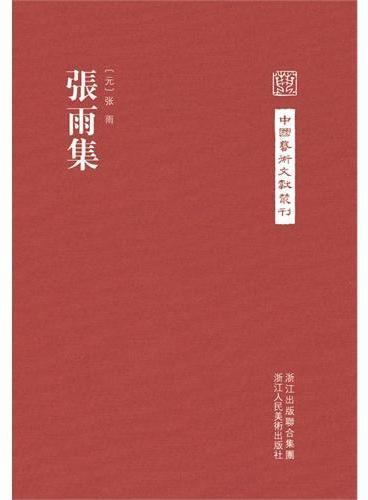 中国艺术文献丛刊:张雨集(繁体竖排,精装  诗文字画,冠绝道流:元代艺术家张雨诗文集)