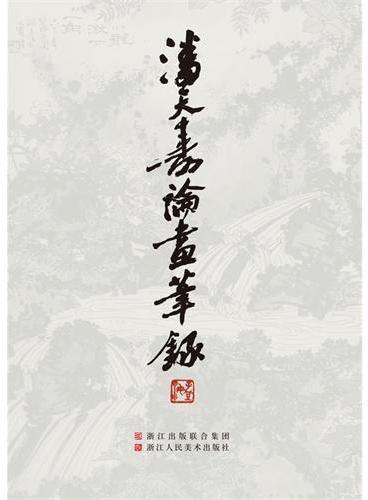 潘天寿论画笔录