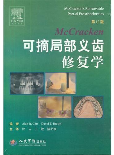可摘局部义齿修复学(第十二版)