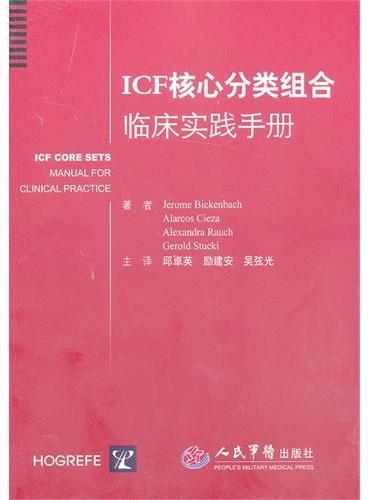 ICF核心分类组合临床实践手册