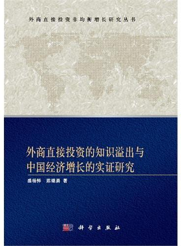 外商直接投资的知识溢出与中国经济增长的实证研究