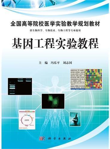 基因工程实验教程