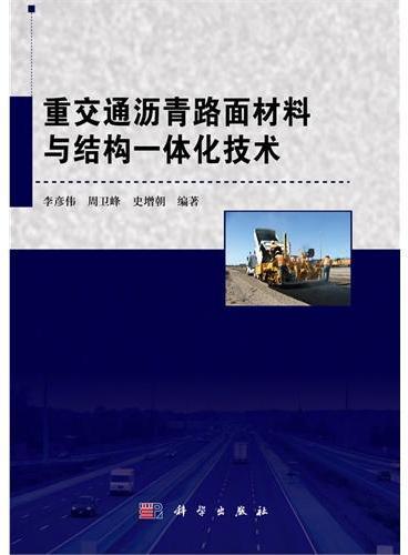 重交通沥青路面材料与结构一体化技术