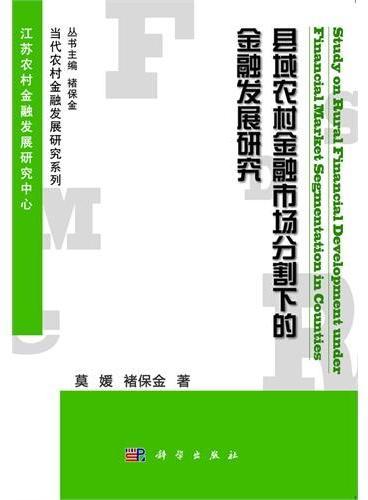 县域农村金融市场分割下的金融发展研究