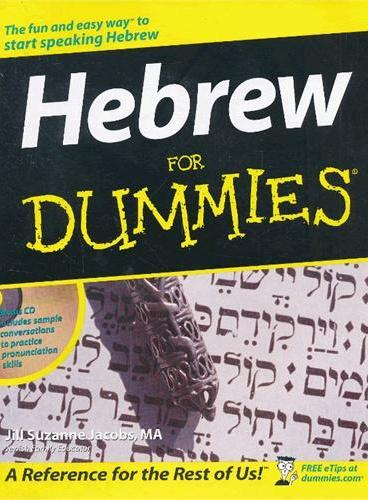 Hebrew For Dummies 9780764554896
