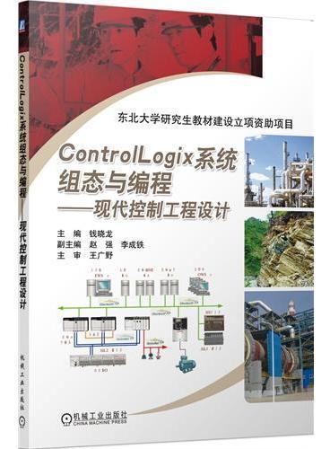 ControlLogix系统组态与编程--现代控制工程设计(罗克韦尔自动化公司的高级培训教材,对ControlLogix系统的硬件和应用软件做了详细的介绍。)
