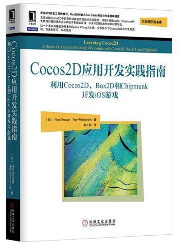 Cocos2D应用开发实践指南:利用Cocos2D、Box2D和Chipmunk开发iOS游戏(资深iOS开发工程师撰写, 系统讲解Cocos2D中的各种功能组件及其技术实现细节, Box2D创始人Erin Catto等多位专家联袂推荐)
