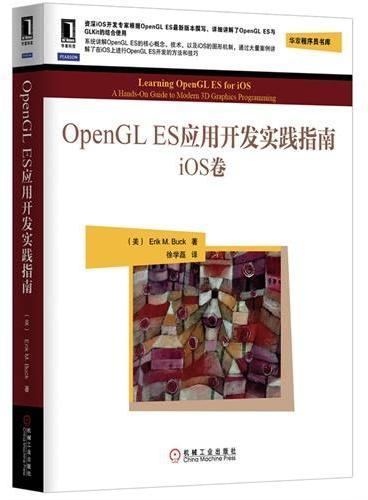 OpenGL ES应用开发实践指南:iOS卷(资深iOS专家根据OpenGL ES最新版本撰写,系统讲解OpenGL ES的核心概念、技术及开发技巧)