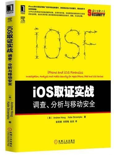 iOS取证实战:调查、分析与移动安全(iOS取证领域广受好评经典著作,资深取证技术专家撰写,从设备差异、开发环境、系统原理多角度剖析iOS系统的安全原理)