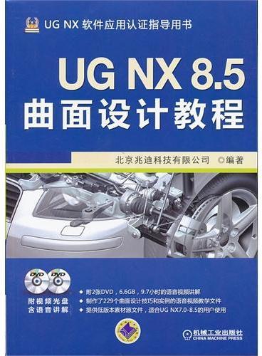 UG NX 8.5曲面设计教程