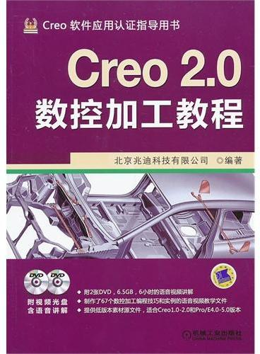 Creo 2.0数控加工教程