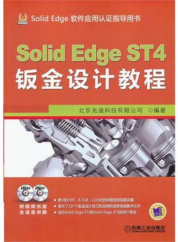 SolidEdge ST4钣金设计教程