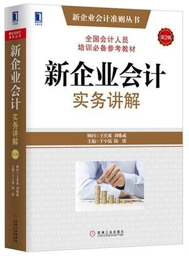 新企业会计实务讲解(第2版)(全国会计人员培训必备参考教材)