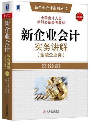 新企业会计实务讲解(金融企业类)(第2版)(全国会计人员培训必备参考教材)