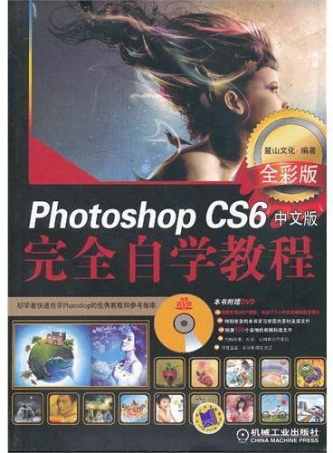 Photoshop CS6中文版完全自学教程