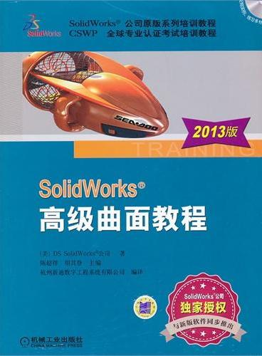 SolidWorks 高级曲面教程(2013版)