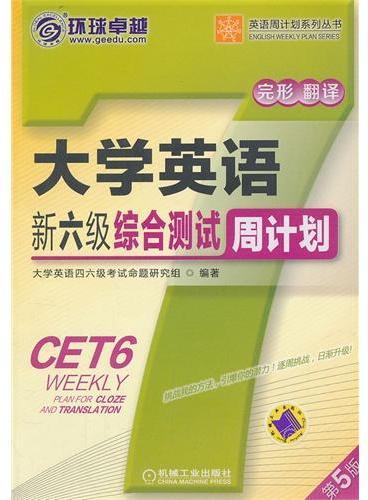 大学英语新六级综合测试周计划(第5版)