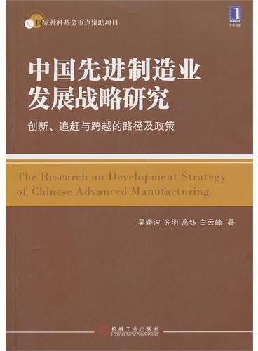 中国先进制造业发展战略研究:创新、追赶与跨越的路径及政策