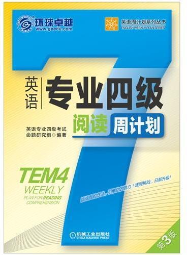 英语专业四级阅读周计划(第3版)