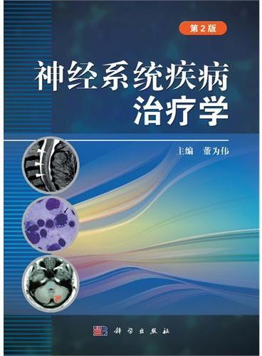 神经系统疾病治疗学(第二版)