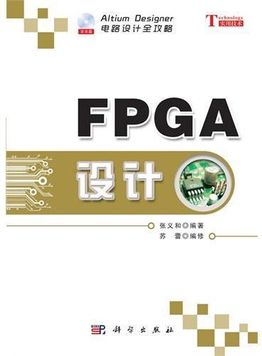 FPGA设计