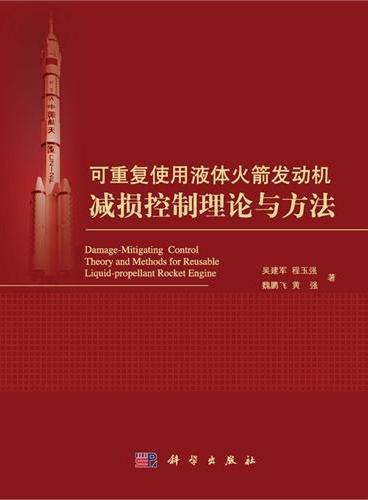 可重复使用液体火箭发动机减损控制理论与方法