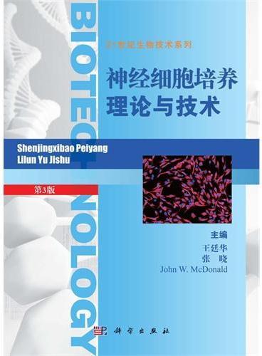 神经细胞培养理论与技术(第三版)