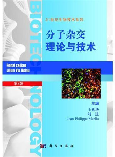 分子杂交理论与技术(第三版)