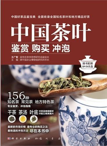 中国茶叶 鉴赏 购买 冲泡
