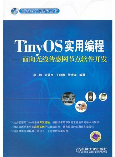 TinyOS实用编程——面向无线传感网节点软件开发