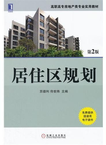 居住区规划(第2版)