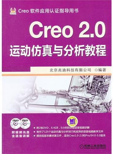 Creo 2.0运动仿真与分析教程