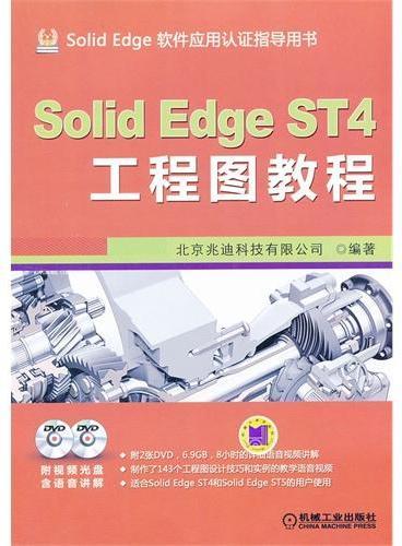 SolidEdge ST4工程图教程