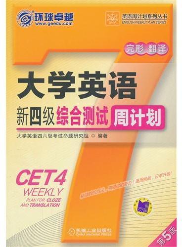 大学英语新四级综合测试周计划(第5版)