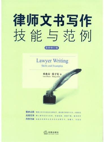 律师文书写作技能与范例(最新修订版 附光盘)
